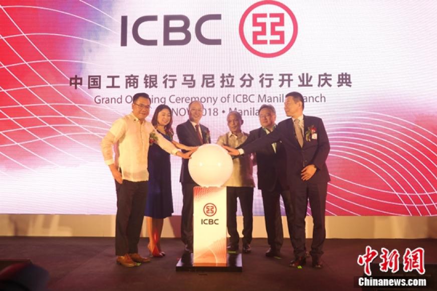Ouverture d'une succursale de la banque ICBC à Manille