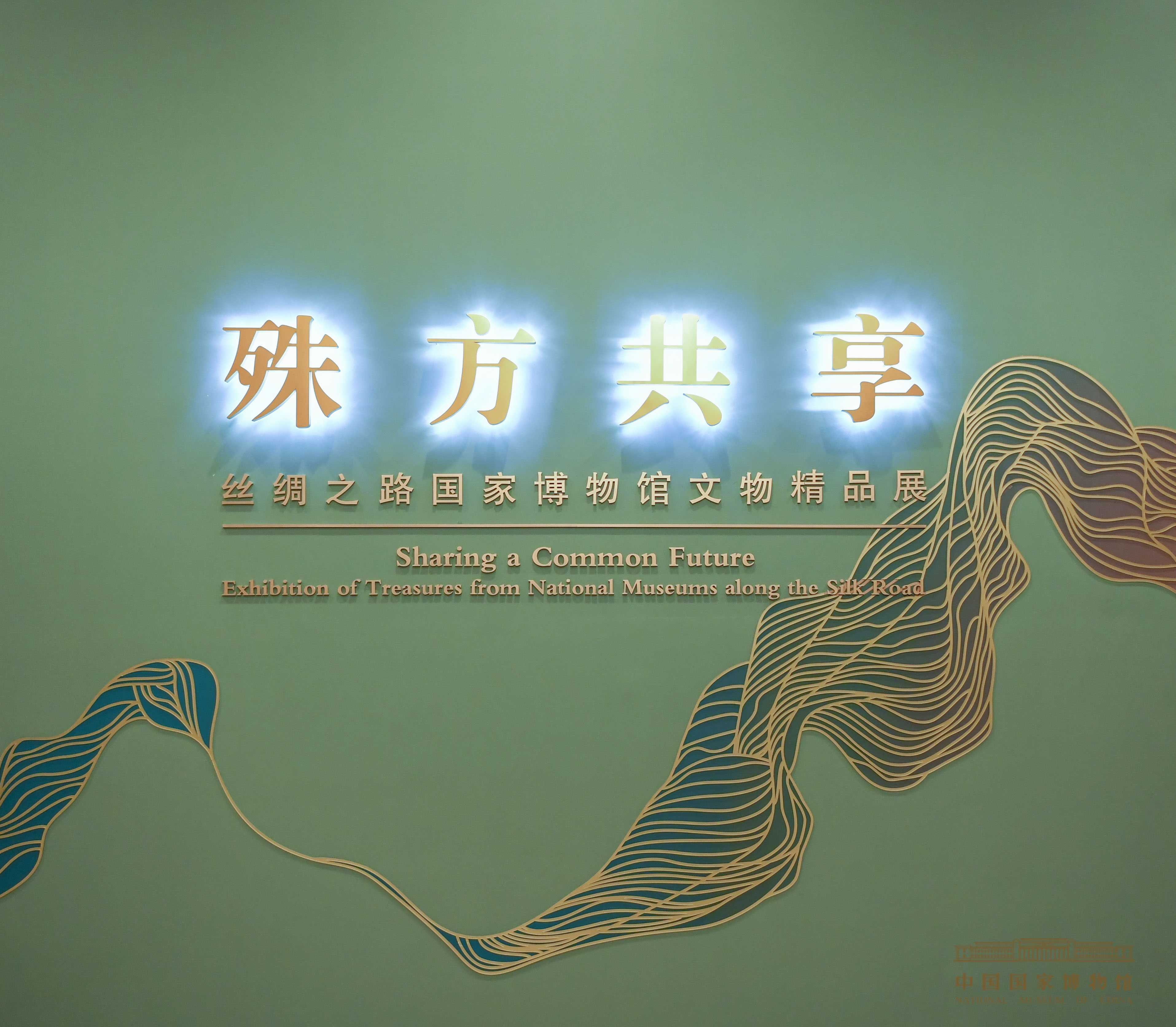 Les trésors de treize pays riverains de la route de la soie dévoilés à Pékin