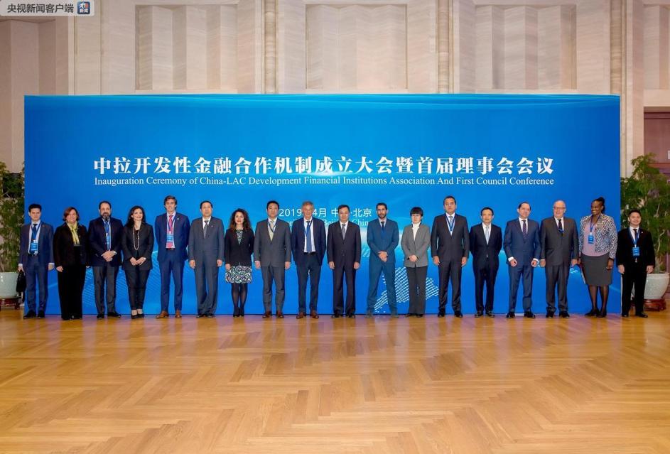 Premier mécanisme de coopération financière multilatérale entre la Chine et l'Amérique latine