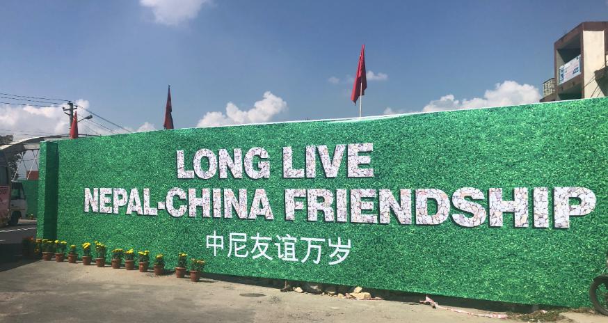 Protocole d'accord pour la zone industrielle de l'amitié sino-népalaise
